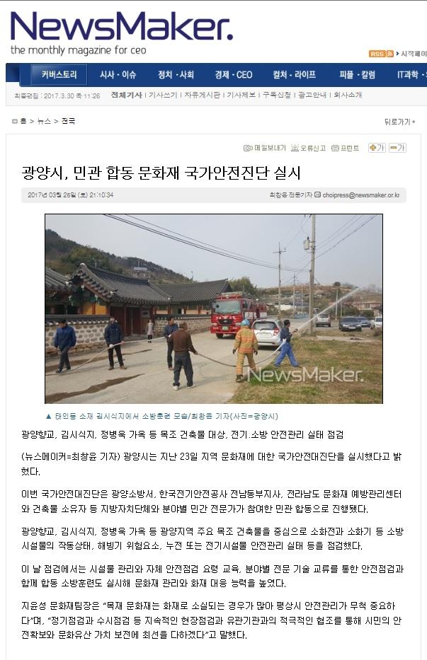 광양시,민간합동문화재국가안전진단실시-뉴스메이커-17.03.30.jpg