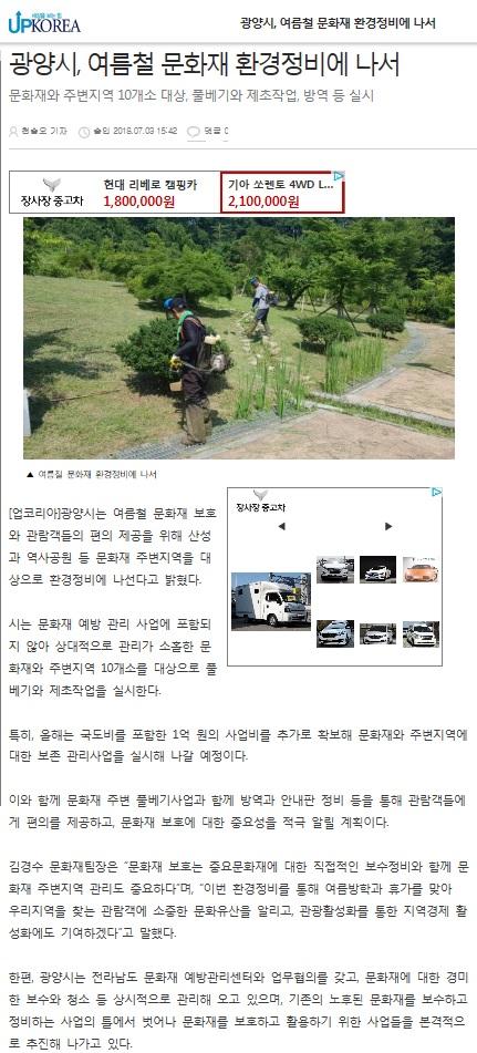 18.07.09-광양시,여름철 문화재환경정비에 나서-업코리아.jpg