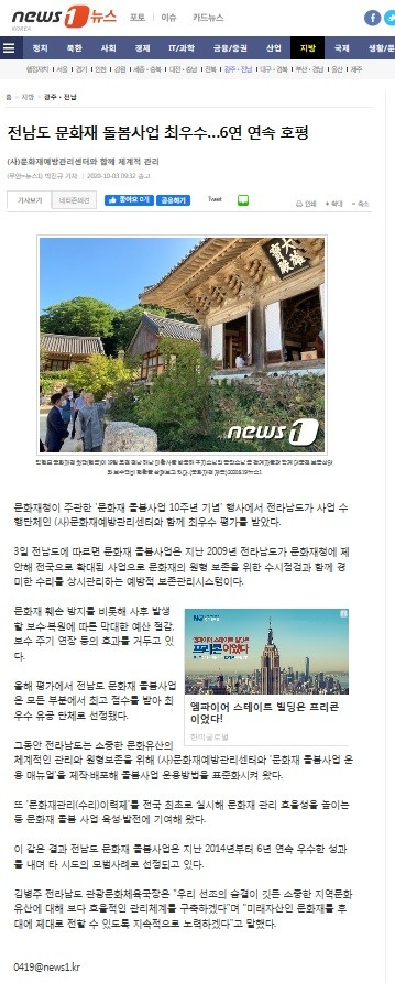 20.10.23-뉴스원-전남도문화재돌봄사업최우수,6년연속_호평.jpg