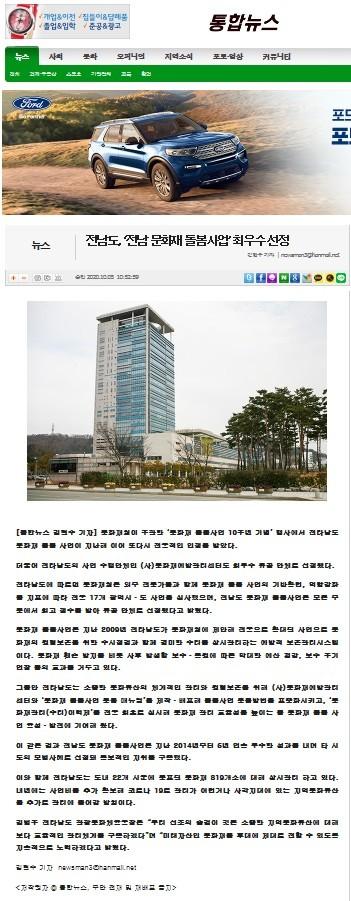 20.10.05-통합뉴스-전남도_전남문화재돌봄사업_최우수_선정.jpg